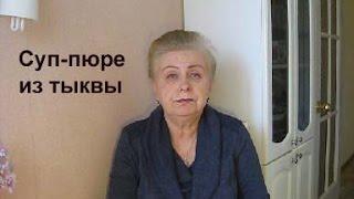 Суп-пюре из тыквы Рецепты Маргариты Alexander Zakurdaev