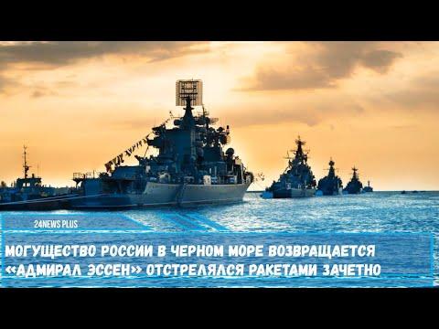 Могущество России в Черном море возвращается «Адмирал Эссен» отстрелялся ракетами зачетно