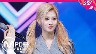 [MPD직캠] 트와이스 사나 직캠 'FANCY' (TWICE SANA FanCam) | @MCOUNTDOWN_2019.5.2