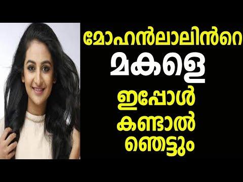 മോഹൻലാലിൻറെ  മകളെ  ഇപ്പോൾ  കണ്ടാൽ  ഞെട്ടും | Malayalam Actress | Esther Anil New Look |