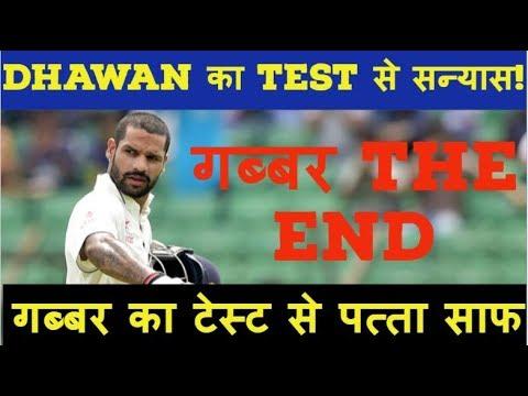SHIKHAR DHAWAN ने TEST क्रिकेट से लिया सन्यास !