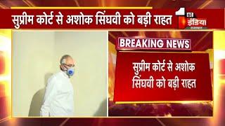 Supreme Court से Ashok singhvi को बड़ी राहत, खनन घोटाले में मिली जमानत