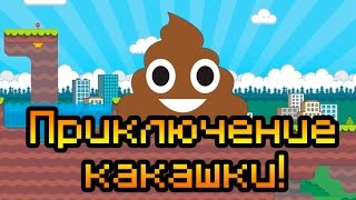 ПРИКЛЮЧЕНИЕ КАКАШКИ!(Here you can find: Minecraft, Don't Starve, DayZ, Rust, 7 Days to Die, Skyrim, Battlefield, The Walking Dead, Plague Inc, Spore, Banished, Payday 2, South Park, ..., 2014-12-22T13:40:14.000Z)