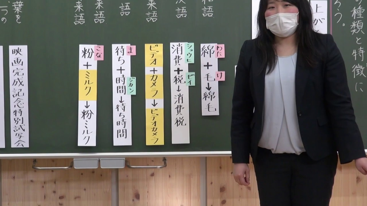 小5国語⑨複合語 - YouTube