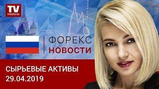 Смотреть видео 29.04.2019: Рубль после обвала цен на нефть (BRENT, WTI, RUB) онлайн