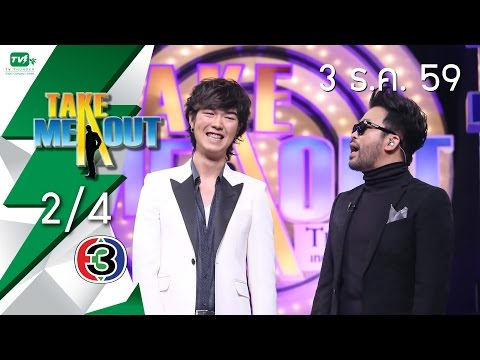 Take Me Out Thailand S10 ep.30 กันน์ สรวิศ 2/4 (3 ธ.ค. 59)