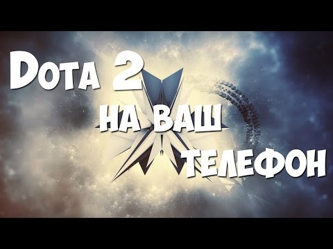 видео: dota 2 на ваш телефон!(ace of arenas)