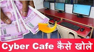 आप भी खोल सकते है अपना CYBER CAFE - Learn N Earn Ep 1