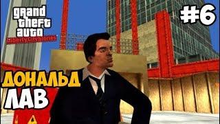 ВОЗВРАЩЕНИЕ ДОНАЛЬДА ЛАВА ► GTA Liberty City Stories Прохождение На Русском - Часть 6