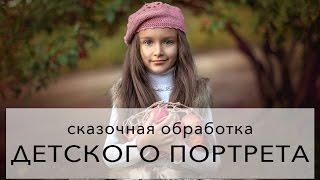 Обработка детского портрета: творим сказку!