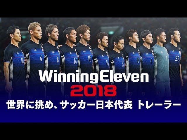 サッカー日本代表 トレーラー
