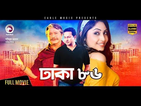 dhaka-86- -bangla-full-movie- -razzak,-bapparaj,-falguni