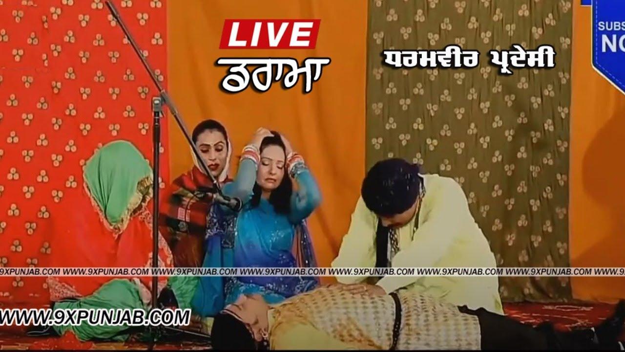 Drama || ਧਰਮਵੀਰ ਪ੍ਰਦੇਸੀ ਐਂਡ ਪਾਰਟੀ || D-Live || 9xpunjab