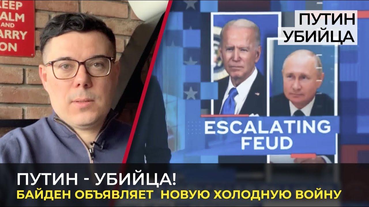 Weekly от Тараса Березовца | Байден опустил Путина | Провал ХДС | Третий локдаун | Сериал Слуга СНБО