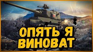 ВО ВСЁМ ВИНОВАТ Билли в Укрепах | World of Tanks