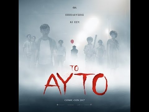 ΤΟ ΑΥΤΟ (IT) - OFFICIAL TRAILER (GREEK SUBS)