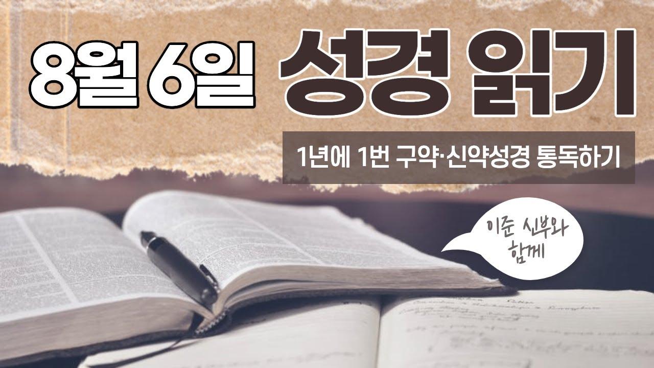[가톨릭 성경 통독] 8월 6일 성경 읽기 | 예레미야서 9-12장 | 오디오 성경 | 이준 신부