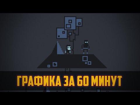 Графика для игры за час МЫШКОЙ без графического планшета By Artalasky