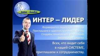 ПРЕЗЕНТАЦИЯ СИСТЕМЫ ИНТЕР - ЛИДЕР, инструменты, услуги, бизнес,  карьера, реклама.
