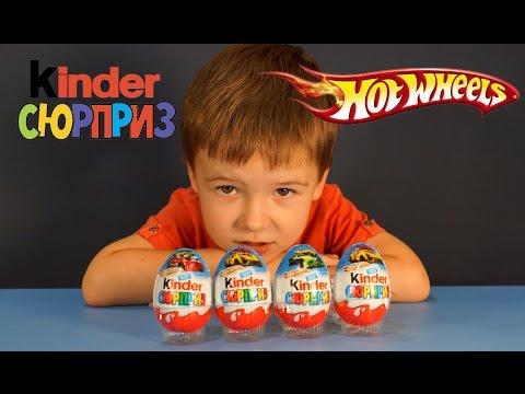 Kinder Surprise Eggs Hot Wheels Unboxing. Открываем Киндер Сюрприз Хот Вилс на русском языке.