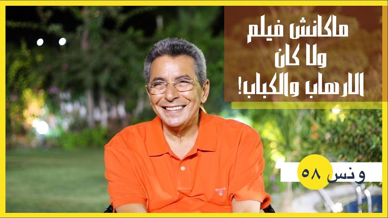 ونس| محمود سعد: كان اسمه لا تراجع ولا استسلام! هاحكي لكم ازاي عادل امام عمل الارهاب والكباب (٥٨