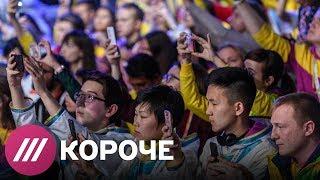 Как в Сочи проходит фестиваль молодежи, на который потратили 4,5 млрд рублей
