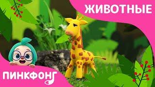 Жираф из Пластилина | Ручные работы для детей | Пинкфонг Песни для Детей