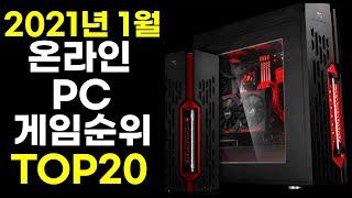[게임순위] 2021년1월 온라인 PC게임 순위 TOP…
