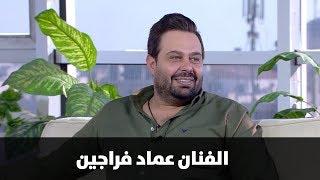 لمة عيد - الفنان عماد فراجين