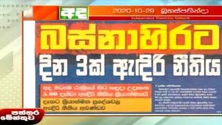 Paththaramenthuwa - (2020-10-29) | ITN Thumbnail
