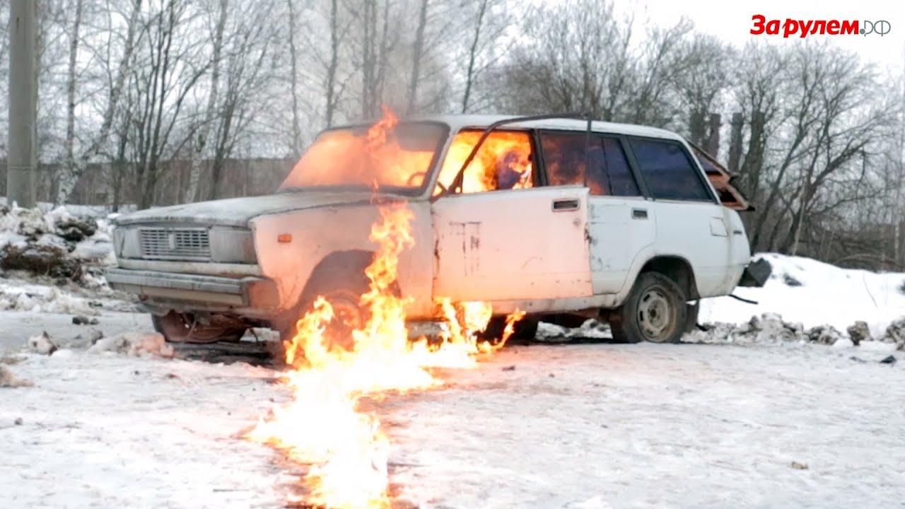 Огнетушители: когда горит автомобиль