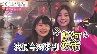此為非官方頻道,為了推廣AKB48 TeamTP給予日本的Fans,故自做的翻譯,...
