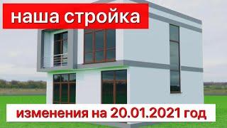 наша стройка изменения на 20.01.2021 год | недвижимость Сочи