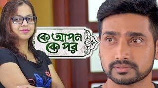 Dr. Srivastav Ki Dhora Pore Jabe? | Ke Apon Ke Por | Star Jalsha | Chirkut Infinity