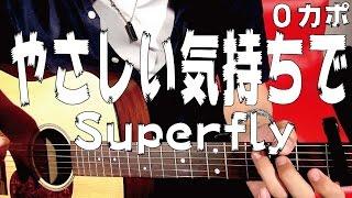 ■コード譜■ やさしい気持ちで / Superfly(スーパーフライ) ギターコード