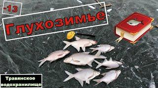 Глухозимье зимняя рыбалка Травянское водохранилище