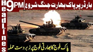 Pakistan Amry attack Indian Forces at Border | Headlines & Bulletin 9 PM | 18 Jan 2019 | Express
