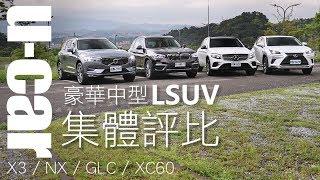 豪華中型LSUV集體評比/空間/動力/油耗實測/市場分析(中文字幕) | U-CAR 捉對集評(BMW X3、Lexus NX、Mercedes-Benz GLC、Volvo XC60)