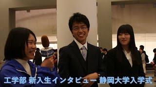 工学部編 新入生インタビュー 平成29年度静岡大学入学式
