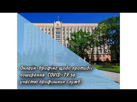 Миколаївська ОДА: Онлайн-брифінг щодо протидії поширення COVID-19 за участю профільних служб