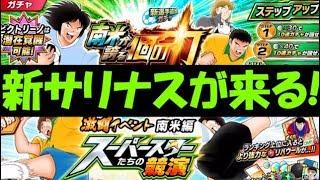 【たたかえドリームチーム】実況#690 新キャラ、イベントおさらい!サリナス技の救世主になるか?【Captain tsubasa dream team】