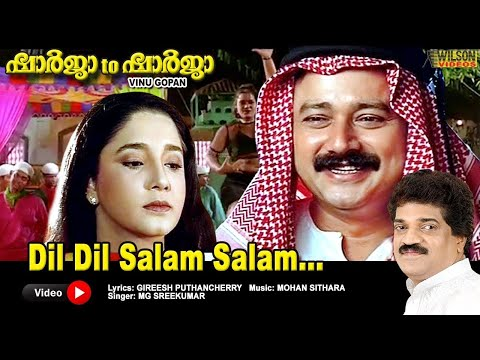 Pathinalam Ravinte Lyrics - പതിനാലാം രാവിന്റെ - Sharjah To Sharjah Movie Songs Lyrics