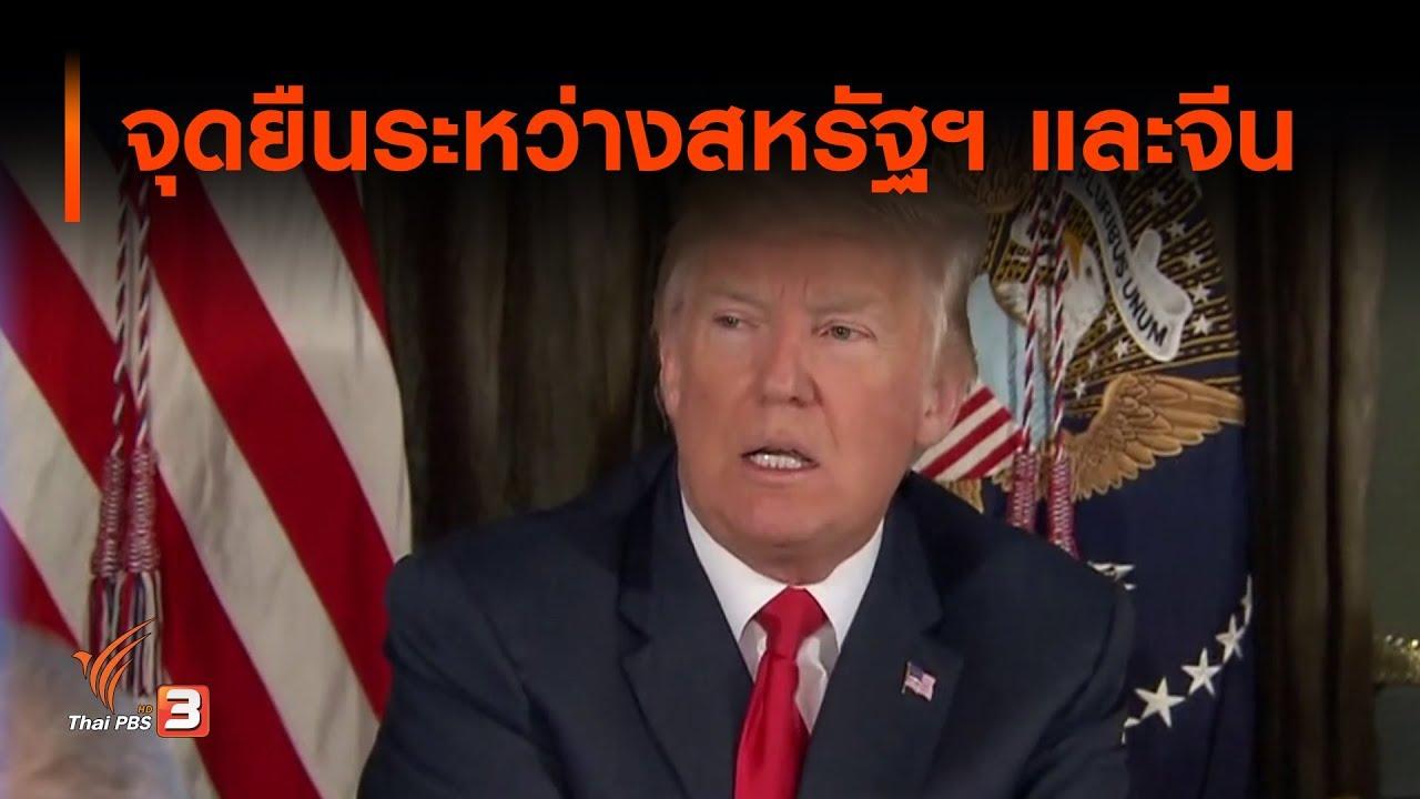 จุดยืนระหว่างสหรัฐฯ และจีน : ตั้งวงคุยกับสุทธิชัย (15 ต.ค. 62)