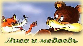 """""""Лиса и медведь"""" - Русские народные аудио сказки для детей"""