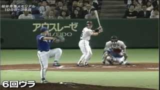 松井秀喜vs五十嵐英樹 (1995年)