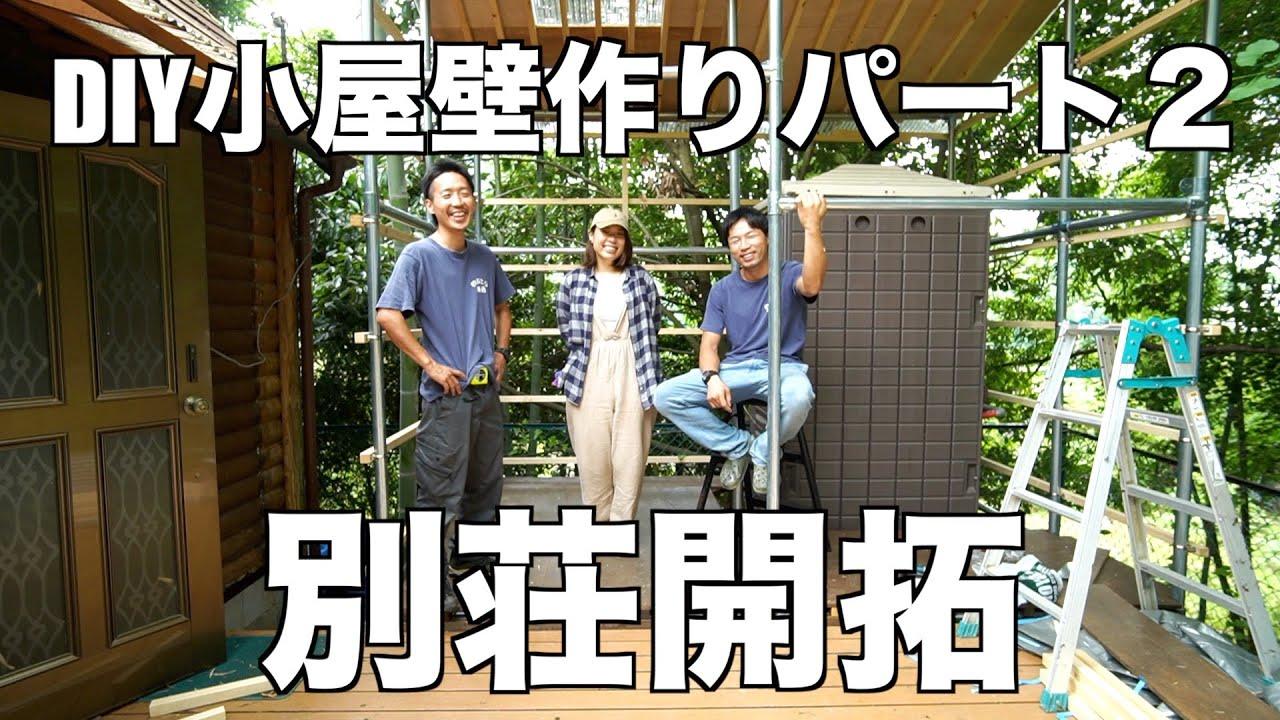【DIY】180万別荘購入!小屋の壁作り編パート2♯16