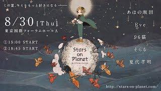 公式ウェブサイト→http://stars-on-planet.com/ Stars on Planet -星の...
