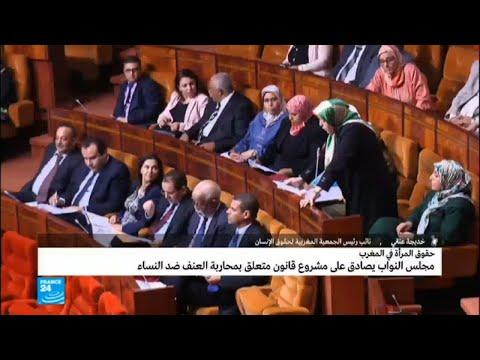 المغرب: مجلس النواب يصادق على مشروع قانون محاربة العنف ضد المرأة  - 16:22-2018 / 2 / 16