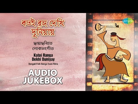 Bengali Folk Songs by Various Artists | Bengali Film Songs | Audion Jukebox