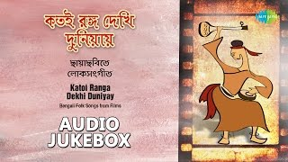 Bengali Folk Songs by Various Artists | Bengali Film Songs | Audion Jukebox